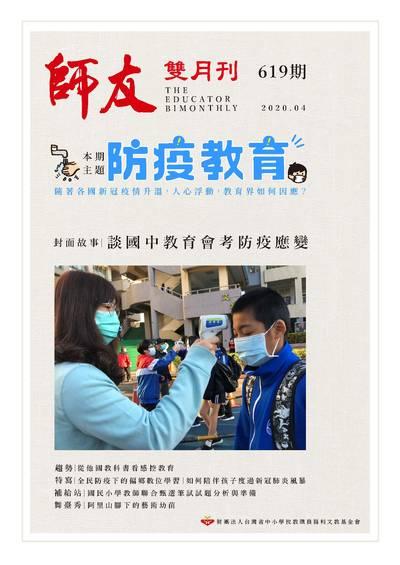 師友雙月刊 [第619期]:防疫教育