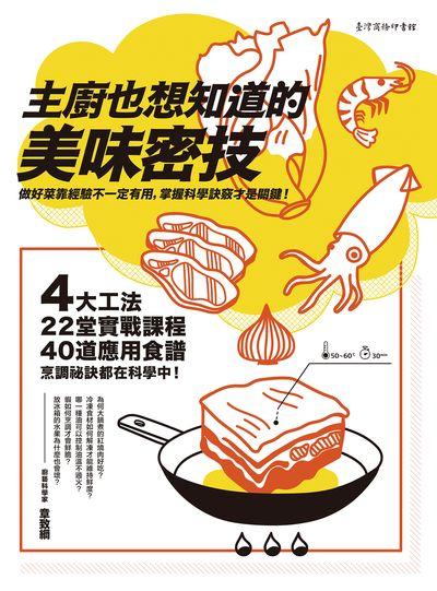 主廚也想知道的美味密技:4大工法、22堂實戰課程、40道應用食譜, 烹調祕訣都在科學中!
