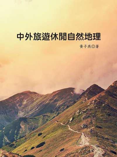 中外旅遊休閒自然地理