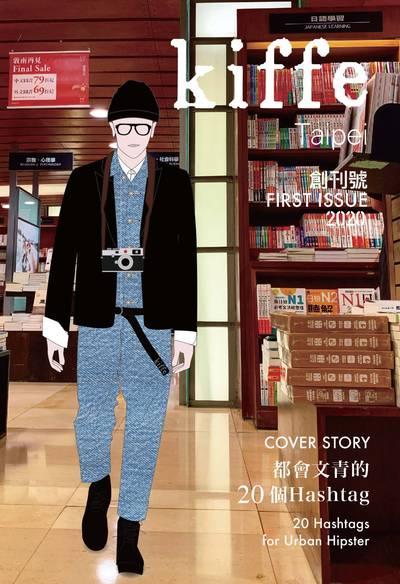 悅讀台北 Kiffe Taipei [創刊號 First issue]:都會文青的20個Hashtag
