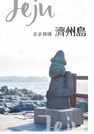 欣台灣 [第45期]:走走韓國 : 濟州島