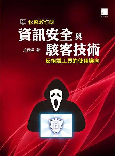 秋聲教你學資訊安全與駭客技術:反組譯工具的使用導向