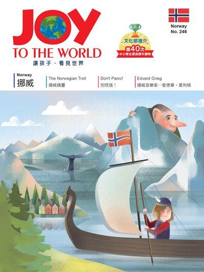 Joy to the World佳音英語世界雜誌 [第246期] [有聲書]:挪威