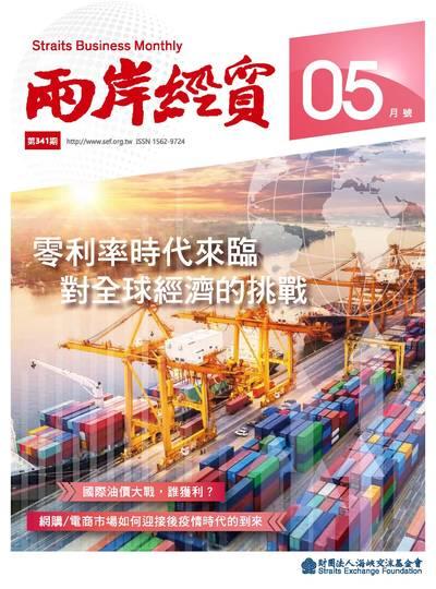 兩岸經貿 [第341期]:零利率時代來臨 對全球經濟的挑戰