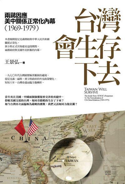 台灣會生存下去:兩蔣因應美中關係正常化內幕(1969-1979)