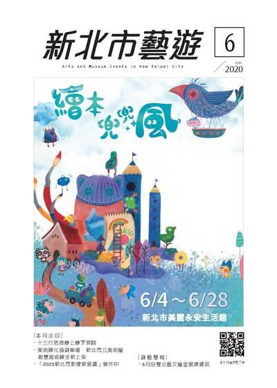 新北市藝遊 [2020年06月號]:繪本兜兜風
