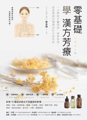 零基礎學漢方芳療:一次學會中醫理論、調香原理, 融會貫通35種精油的中西效能