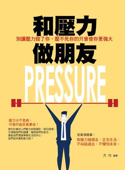 和壓力做朋友:別讓壓力毀了你, 壓不死你的只會使你更強大
