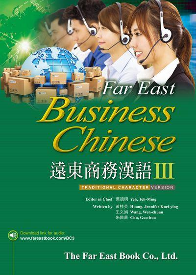 遠東商務漢語. III