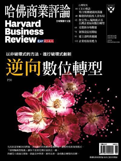 哈佛商業評論 [第166期]:逆向數位轉型