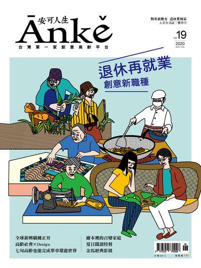 Ānkě安可人生雜誌 [第19期]:退休再就業 創意新職種