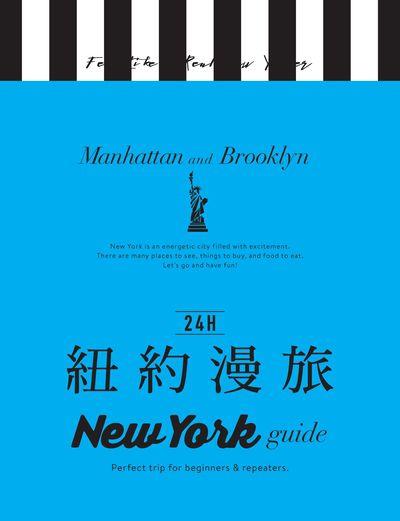 24H紐約漫旅