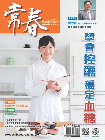 常春月刊 [第447期]:學會控醣 穩定血糖
