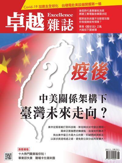 卓越雜誌 [第410期]:疫後 中美關係架構下臺灣未來走向?