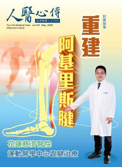 人醫心傳:慈濟醫療人文月刊 [第197期]:重建阿基里斯腱