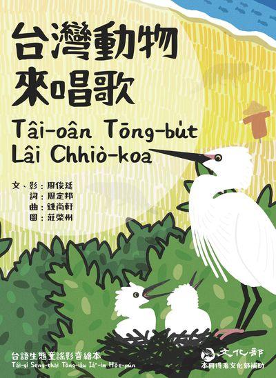 台灣動物來唱歌 [有聲書]