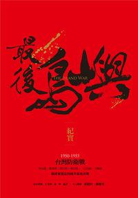 最後島嶼紀實:台灣防衛戰1950-1955