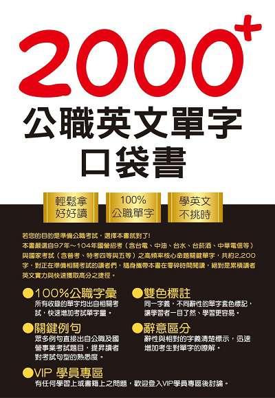 2000+公職英文單字口袋書
