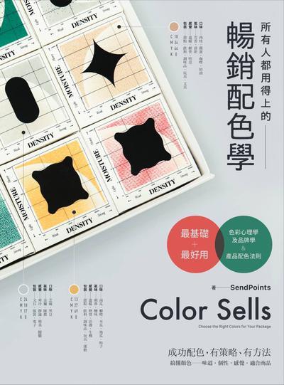 所有人都用得上的暢銷配色學:最實用的色彩心理學, 搞懂色彩味道、個性和適用產品, 成功配色有方法