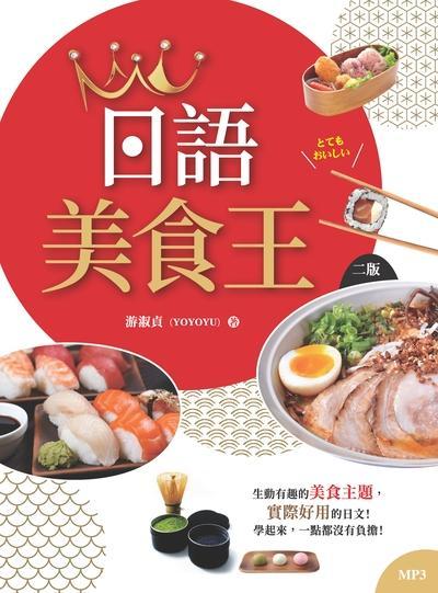 日語美食王 [有聲書]