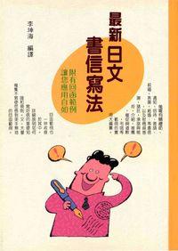 最新日文書信寫法