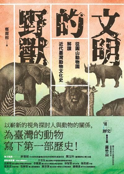 文明的野獸:從圓山動物園解讀近代臺灣動物文化史