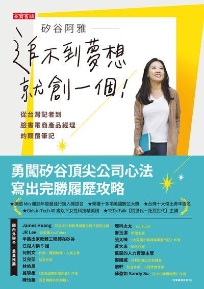 矽谷阿雅 追不到夢想就創一個:從台灣記者到臉書電商產品經理的顛覆筆記