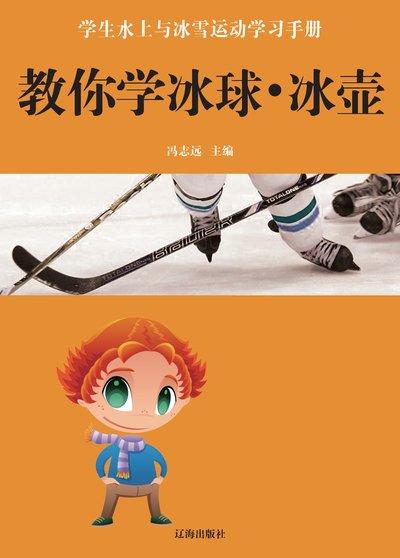 教你學冰球.冰壺