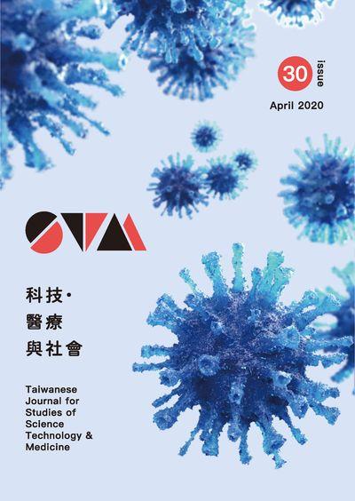 科技、醫療與社會 [issue 30]