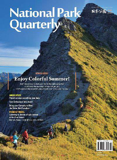 National Park Quarterly 2020.06 (summer):Enjoy Colorful Summer!