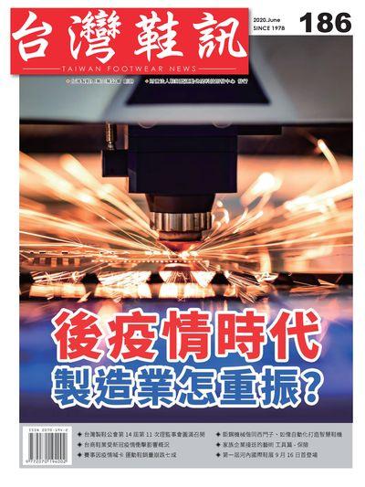 台灣鞋訊 [第186期]:後疫情時代 製造業怎重振?