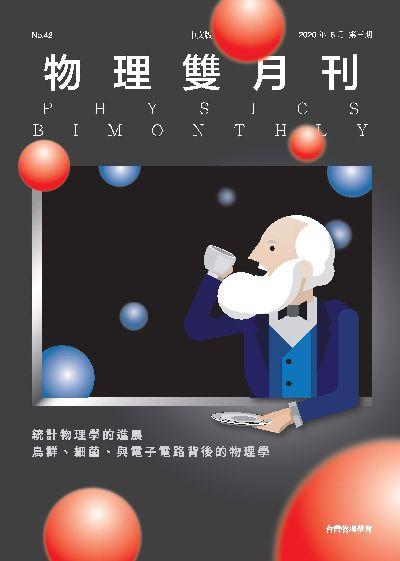 物理雙月刊 [第42卷3期]:統計物理學的進展