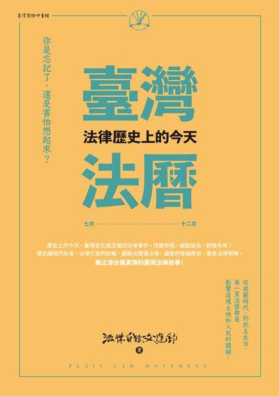 臺灣法曆:法律歷史上的今天:七月-十二月