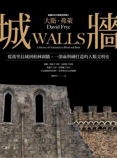 城牆:從萬里長城到柏林圍牆, 一部血與磚打造的人類文明史