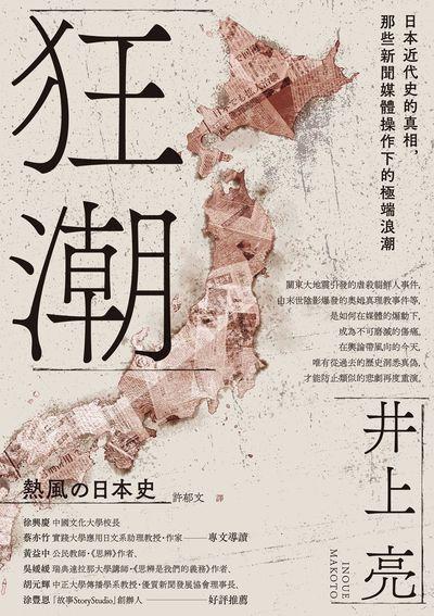 狂潮:日本近代史的真相, 那些新聞媒體操作下的極端浪潮