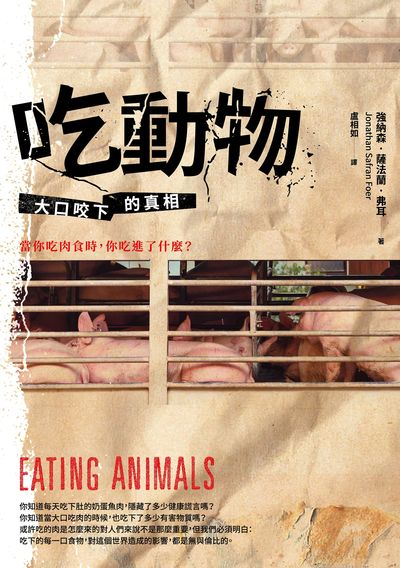 吃動物:大口咬下的真相