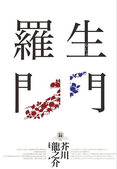 羅生門:獨家收錄芥川龍之介[文學特輯]及<侏儒的話><某個傻子的一生>