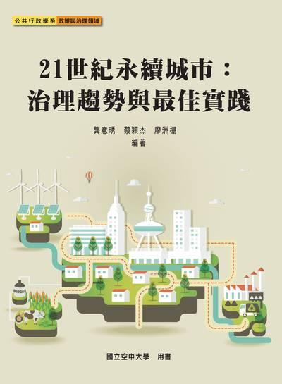 21世紀永續城市:治理趨勢與最佳實踐