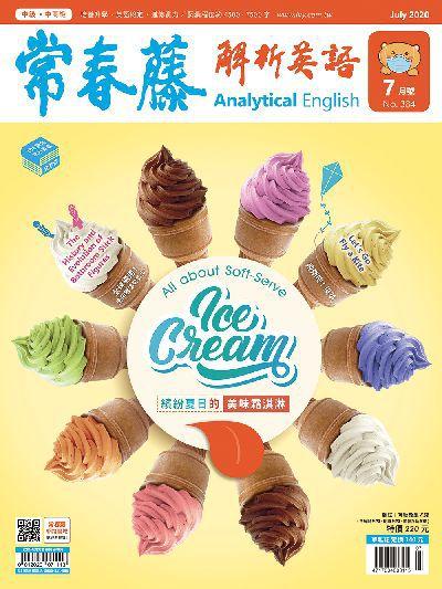 常春藤解析英語雜誌 [第384期] [有聲書]:All about Soft-Serve Ice Cream 繽紛夏日的美味霜淇淋