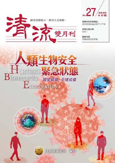 清流雙月刊 [第27期]:人類生物安全緊急狀態