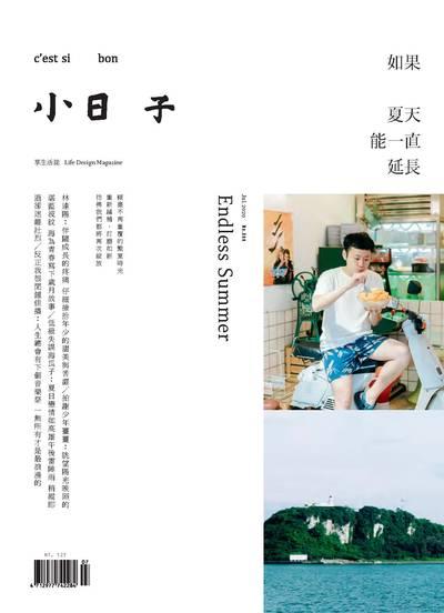 小日子享生活誌 [第99期]:如果夏天能一直延長