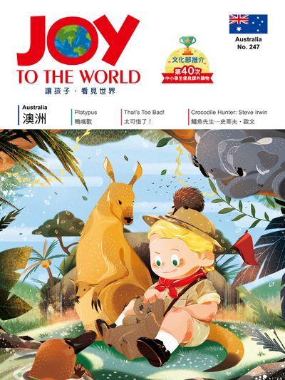 Joy to the World佳音英語世界雜誌 [第247期] [有聲書]:澳洲