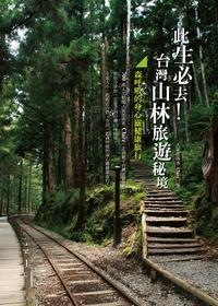 此生必去!臺灣山林旅遊秘境:森呼吸的身心靈健康旅行