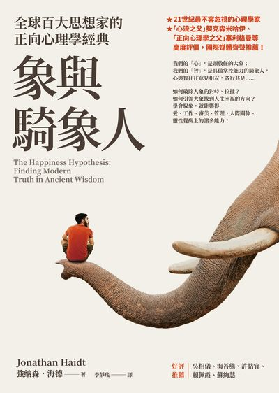 象與騎象人:全球百大思想家的正向心理學經典