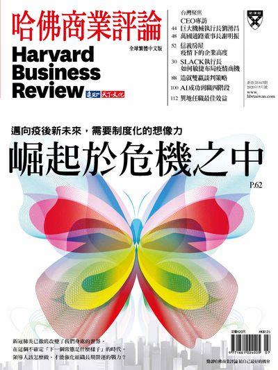 哈佛商業評論 [第167期]:崛起於危機之中