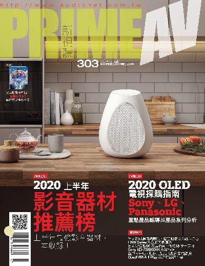 Prime AV新視聽 [第303期]:2020上半年影音器材推薦榜