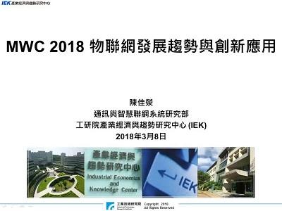 MWC 2018物聯網發展趨勢與創新應用