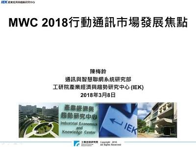 MWC 2018行動通訊市場發展焦點