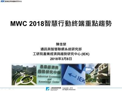 MWC 2018智慧行動終端重點趨勢