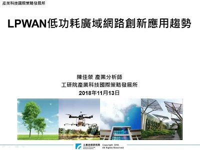 LPWAN低功耗廣域網路創新應用趨勢